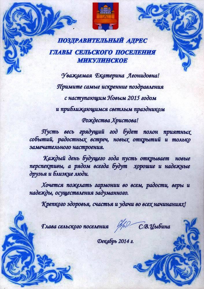 Поздравление от главы с юбилеем села от главы