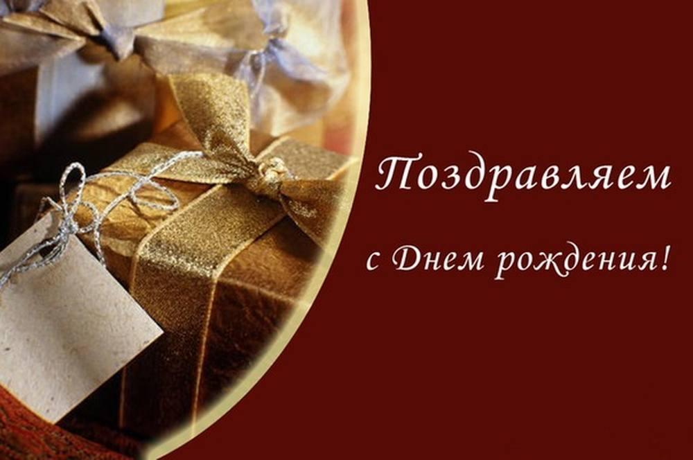 Поздравление с днем рождения директору владимиру